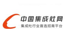 【中国集成灶网】中国集成灶行业综合性门户网站